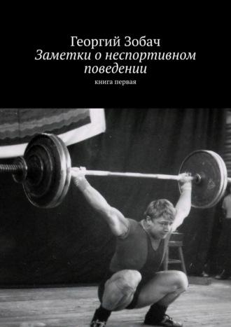 Георгий Зобач, Заметки о неспортивном поведении. Книга первая
