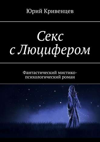 Юрий Кривенцев, Секс сЛюцифером. Фантастический мистико-психологический роман