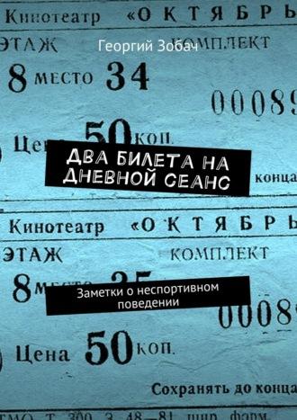 Георгий Зобач, Два билета на дневной сеанс. Заметки онеспортивном поведении