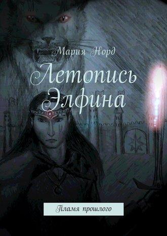 Мария Норд, Летопись Элфина. Пламя прошлого