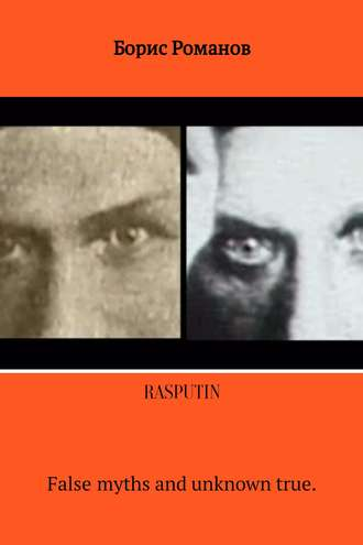 Борис Романов, Rasputin