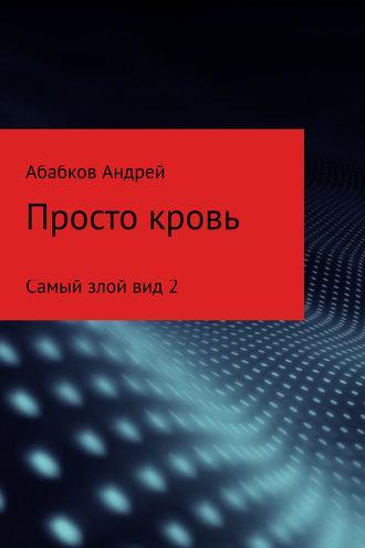 Андрей Абабков, Самый злой вид 2. Просто кровь
