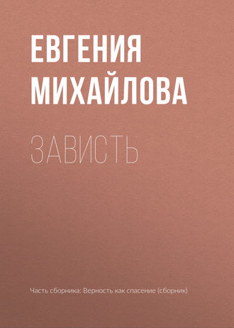 Евгения Михайлова, Зависть