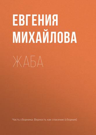 Евгения Михайлова, Жаба