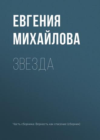 Евгения Михайлова, Звезда
