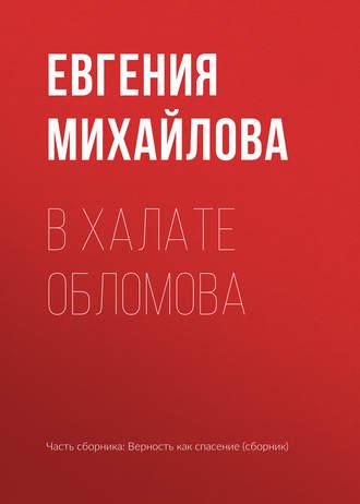 Евгения Михайлова, В халате Обломова