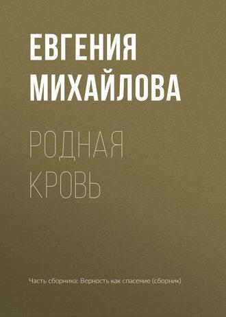 Евгения Михайлова, Родная кровь