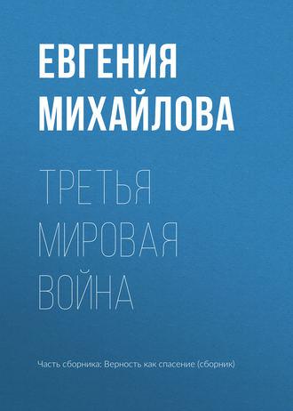 Евгения Михайлова, Третья мировая война
