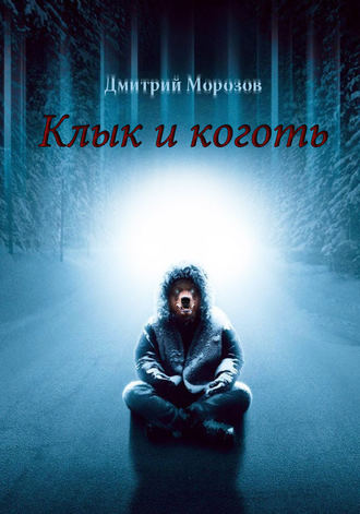 Дмитрий Морозов, Клык и коготь