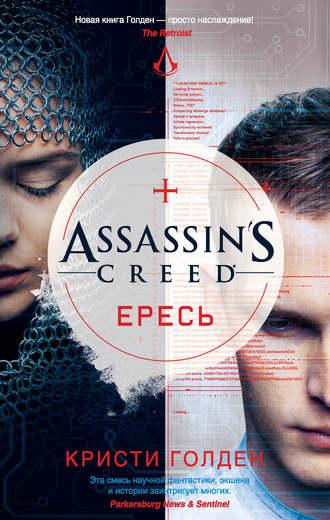 Кристи Голден, Assassin's Creed. Ересь