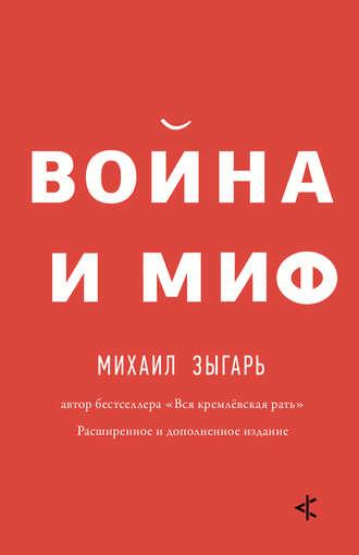 Михаил Зыгарь, Война и миф. Расширенное и дополненное издание