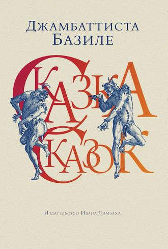 Джамбаттиста Базиле, Сказка сказок, или Забава для малых ребят