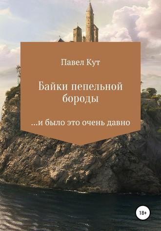 Павел Кут, Байки пепельной бороды