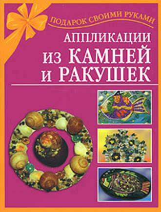 Наталия Дубровская, Аппликации из камней и ракушек