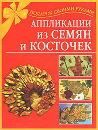Наталия Дубровская, Аппликации из семян и косточек