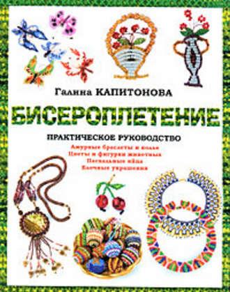 Галина Капитонова, Бисероплетение: Практическое руководство