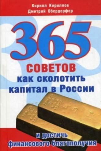 Кирилл Кириллов, Дмитрий Обердерфер, 365 советов как сколотить капитал в России и достичь финансового благополучия