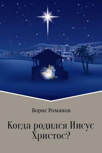 Борис Романов, Когда родился Иисус Христос?