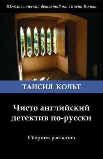 Таисия Кольт, Чисто английский детектив по-русски (сборник)