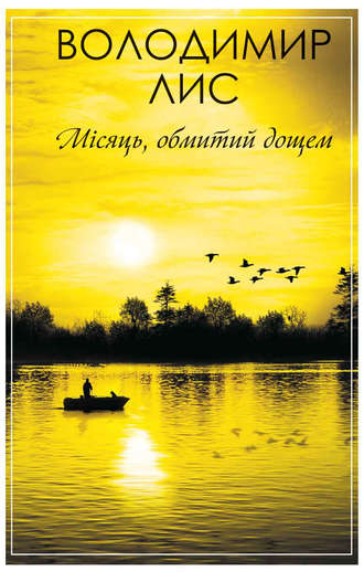 Володимир Лис, Місяць, обмитий дощем (збірник)