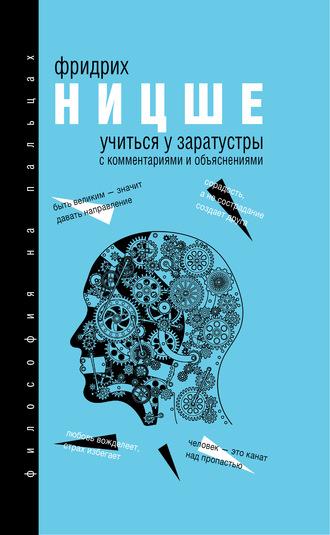 Фридрих Ницше, Учиться у Заратустры (сборник)