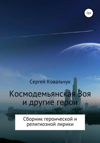 Сергей Ковальчук, Космодемьянская Зоя и другие герои. Сборник