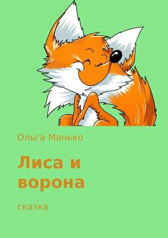 Ольга Манько, Лиса и ворона