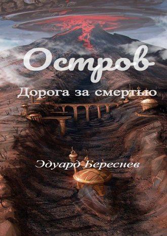 Эдуард Береснев, Остров. Дорога засмертью
