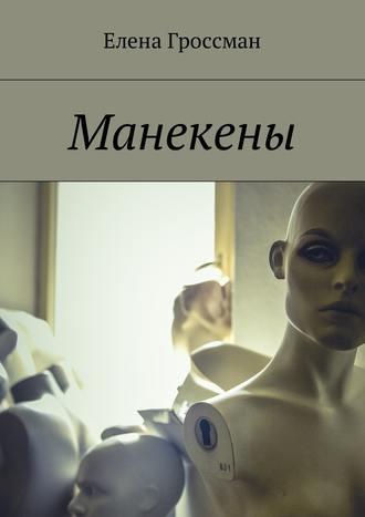 Елена Гроссман, Манекены