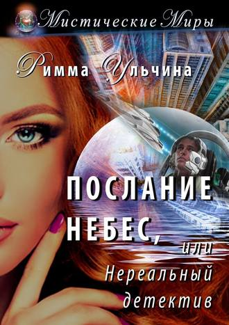 Римма Ульчина, Послание небес, или Нереальный детектив