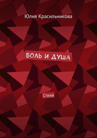 Юлия Красильникова, Боль идуша. Стихи