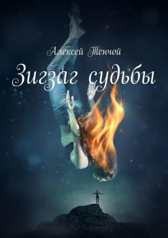 Алексей Тенчой, Заместитель командира. Мистика