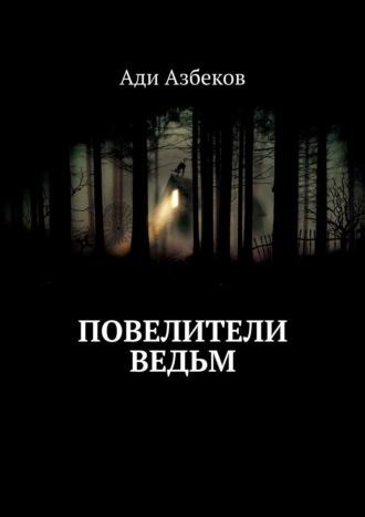 Ади Азбеков, Повелители ведьм