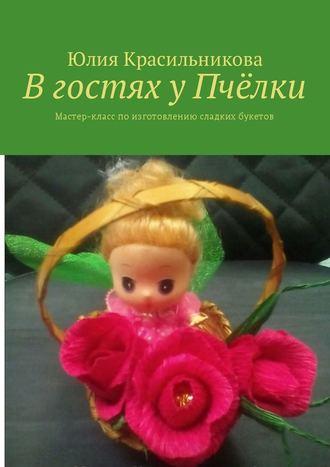 Юлия Красильникова, Вгостях уПчёлки. Мастер-класс поизготовлению сладких букетов