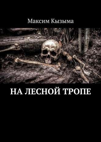 Максим Кызыма, На лесной тропе