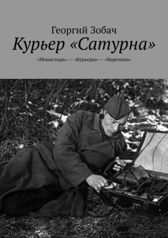 Георгий Зобач, Курьер «Сатурна». «Монастырь»– «Курьеры»– «Березино»