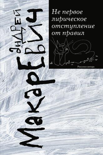 Андрей Макаревич, Не первое лирическое отступление от правил (сборник)