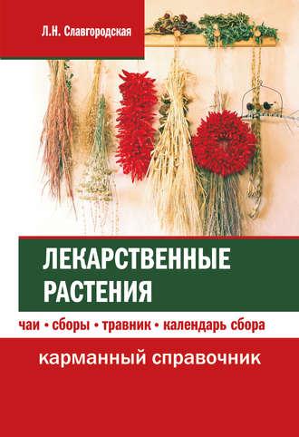 Лариса Славгородская, Лекарственные растения: чаи, сборы, травник, календарь сбора