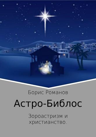Борис Романов, Астро-Библос. Зороастризм и христианство