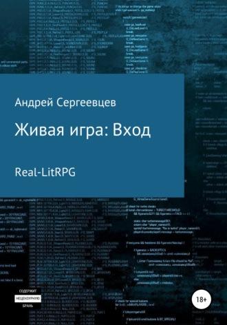 Андрей Сергеевцев, Живая игра: Вход