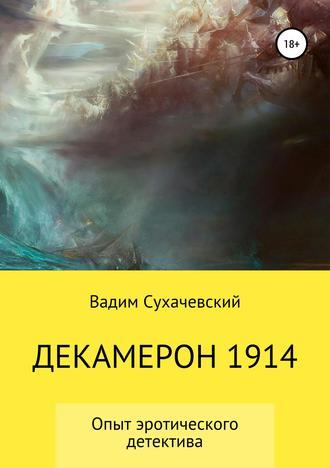 Вадим Долгий (Сухачевский), Декамерон 1914