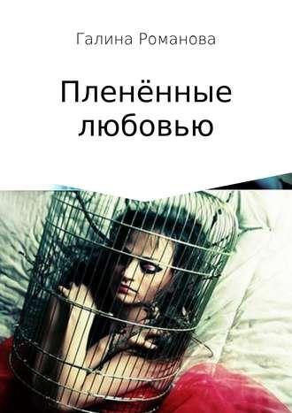 Галина Романова, Пленённые любовью