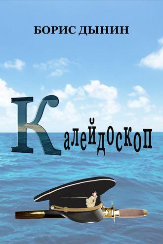 Борис Дынин, Калейдоскоп. Сборник