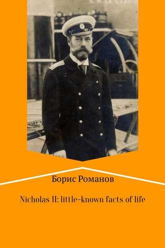Борис Романов, Nicholas II of Russia: little-known facts of life