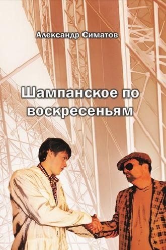 Александр Симатов, Шампанское по воскресеньям