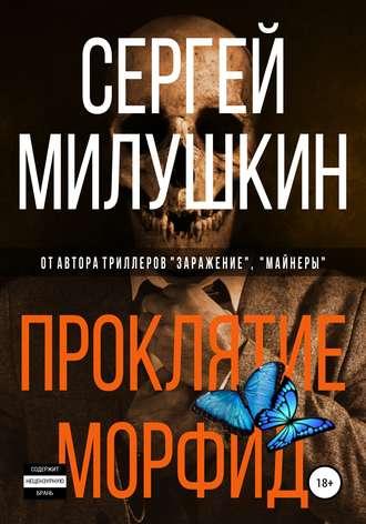 Сергей Милушкин, Проклятие морфид