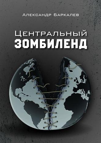Александр Баркалев, Центральный Зомбиленд