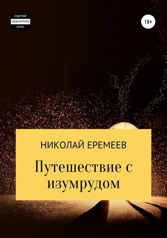Николай Еремеев, Путешествие с изумрудом