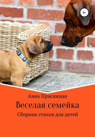 Анна Присяжная, Веселая семейка