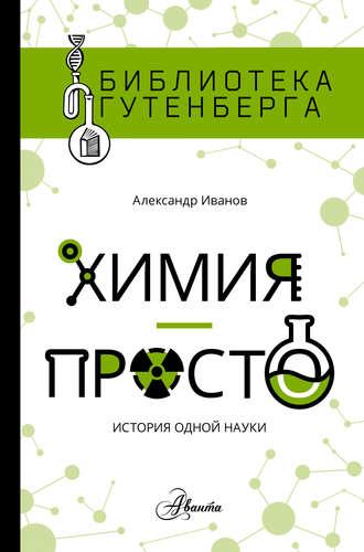 Александр Иванов, Химия – просто: история одной науки